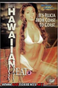 Постер: Гавайская Жара #2