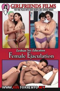 Постер:Лесбийское Сексуальное Воспитание: Женская Эякуляция