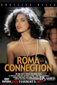 Постер:Римский связной