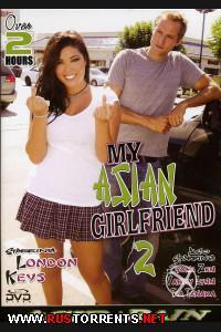 Постер:Моя азиатская подружка #2