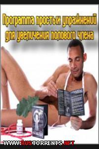 Увеличение полового члена + 10см, Советы по соблазнению девушек/ 2009 / XL Марс |