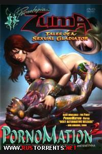 Зума - сексуальный гладиатор | Pornomation 2: ZUMA tales of a sexual gladiator