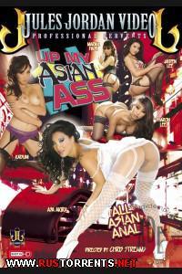 Постер:Глубоко в моей азиатской заднице