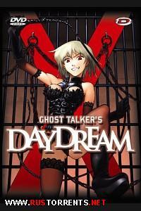 Мечты вульгарного духа | Teizokurei Daydream