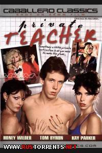 Постер:Учитель на дому