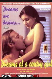 Постер:Мечты деревенской девчонки