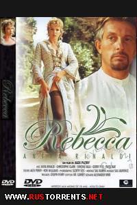 Постер:Ребекка - госпожа желания