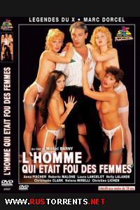 Постер:Человек, который сходит с ума от женщин