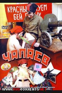 ������ / Chapaev (������� �������, SP Company) DVD5 |