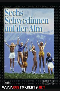 Шесть шведок в Альпах | Sechs Schwedinnen auf der Alm. / Six Swedes in the Alps