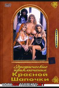 Эротические приключения Красной Шапочки | Le Avventure Erotix di Cappuccetto Rosso