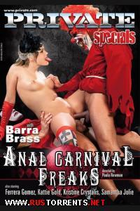 Постер:Анальный Карнавал (Private, Paula Newman)