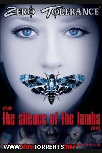 Молчание ягнят. Официальная пародия   Official Silence Of The Lambs Parody