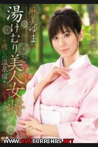 Целебные Горячие Источники,  Хозяйка Салона Красоты | Yuma Asami Healing Hot Spring Inn Landlady Beauty Yukemuri