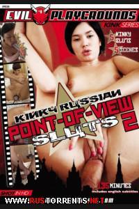 ���������� POV ����� �� ������ 2 (Evil Playgrounds)  VOD [rus] | Kinky Russian POV Sluts 2