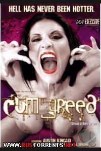 ������ �� ������  | Cum Greed (������ �� �������)