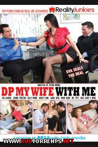 ������ ��� ���� ���� �� ���� | DP My Wife With Me