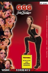 GGG - Viktoria - Schluck Und Sperma Konigin  | Виктория - глотающая спермо королева