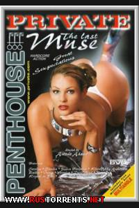 Улыбка музы | Private Penthouse 6: The Last Muse