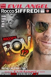 Точка Зрения Рокко 12 | Rocco's POV 12
