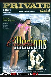 Экзотические Иллюзии | Private Gold 49: Exotic Illusions