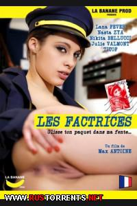Фактрисес | Les factrices