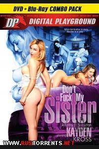Не Трахай Мою Сестру | Don't Fuck My Sister