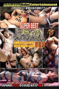 Самое Лучшее! Довести до Оргазма Электродами [DBEB-014] (BABY ENTERTAINMENT) [cen] | Rio Hamasaki & Other's - Orgasm Booty Shock Super Best