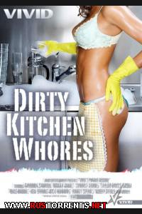 ������� �������� ����� | Dirty Kitchen Whores