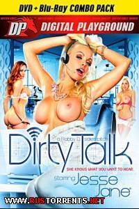 Неприличный Разговор | Dirty Talk