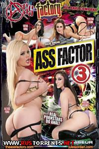������ ������� 3 | Ass Factor 3