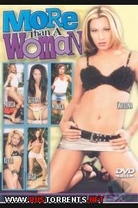 �����, ��� ������� #1 | More Than A Woman #1