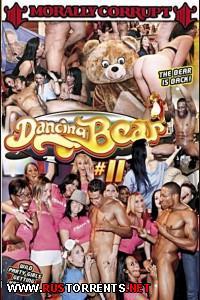 Танцующий Медведь 11 | Dancing Bear 11