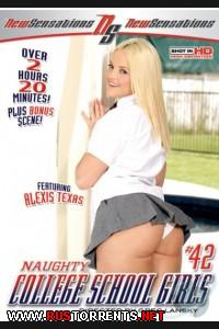 �������� ��������� #42 | Naughty College School Girls #42