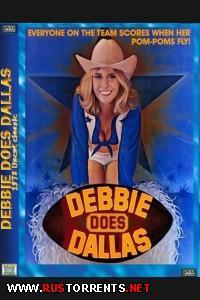 Дебби едет в Даллас | Debbie Does Dallas (digitally remastered version)