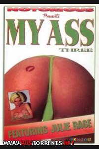 Моя Жопа #3 |   My Ass #3