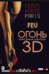 ����� ��������� �������� � 3� | FEU: Crazy Horse Paris 3D