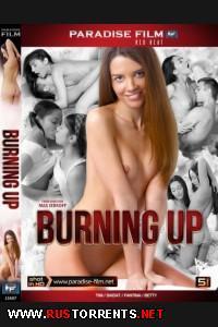 Зажигай  | Burning Up