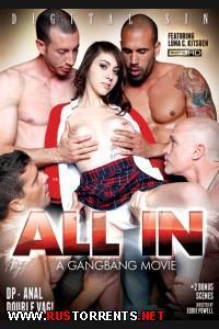 Bce внутри - групповуха  | All In - A Gangbang Movie