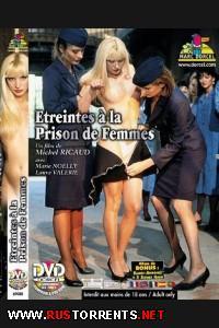 В женской тюрьме   Etreintes a La Prison De Femmes