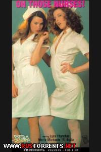 Постер:Ох уж эти медсестрички