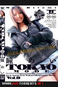 Токийский Способ #9 | Tokyo Mode #9