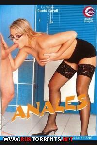 Aнальныe | Anales