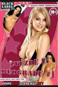 ������ � �������� | Zvezde U Beogradu / Stars In Belgrade