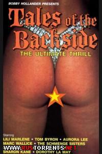 Рассказы о Задней Стороне | Tales Of The Backside