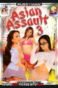 Азиатскoе Нападение #3 | Asian Assault #3