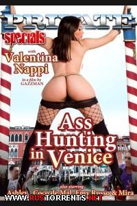 Охота на задницы в Венеции | Private Specials #78: Ass Hunting in Venice