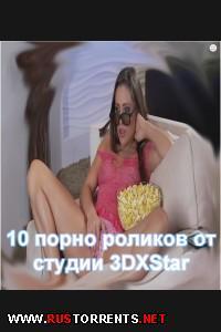 Десять порно роликов от студии 3DXStar | 3DXStar