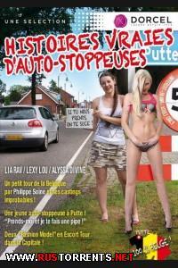 Реальные истории: Автостопщицы | Histoires vraies d auto-stoppeuses