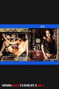 3D Развратный Подиум 02 - Maria Ozawa | 3D Catwalk Poison 02 - Maria Ozawa